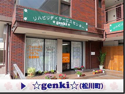 リハビリデイサービスセンター☆genki☆(松川町)